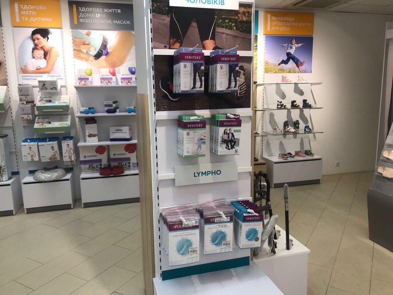 Торговое оборудувание Мито-Дизайн для ортопедического магазина