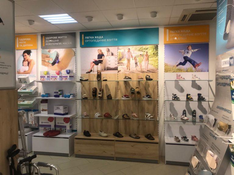 Торговое оборудование для ортопедического магазина