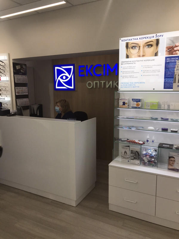 Отдел оптики Новий Зір (Киев – Деловая)